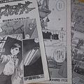 Photos: コミック誌保存棚からサルベージ。「ジオブリーダーズ」のコミックス...