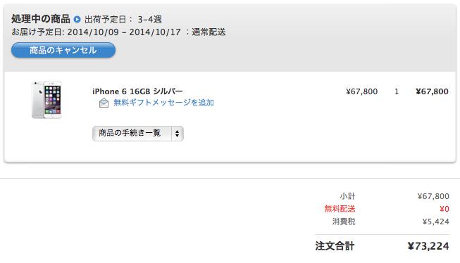 写真: iphone6