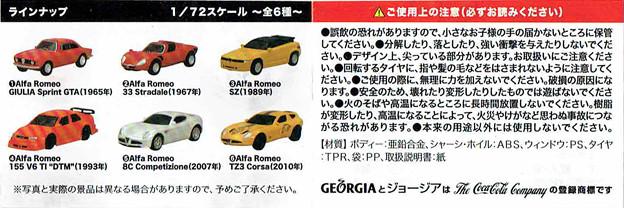ジョージア_ヨーロッパ名車シリーズ アルファロメオ x 京商 歴代名車コレクション Alfa Romeo 8C Competizione 2007_007