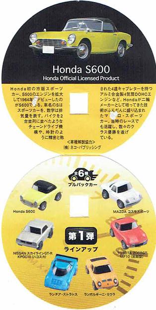 ワンダ_金の微糖 ワンダフル商事 唐沢部長セレクト 甦る名車 COLLECTION!  第1弾 Honda S600_006