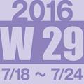 Photos: 2016w29