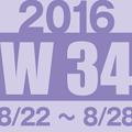 2016w34