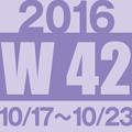 2016w42