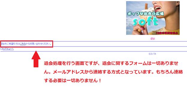 悪質メール3