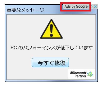 迷惑広告0