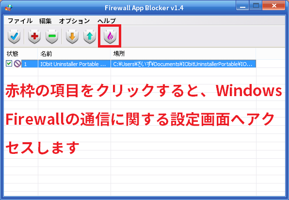 Firewall App Blocker5