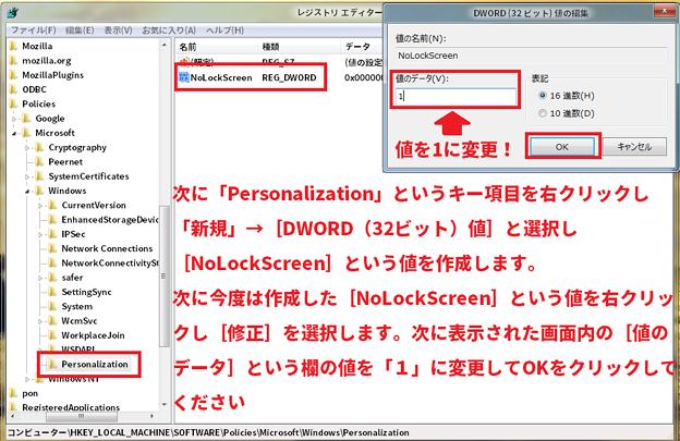 windows 8.1 カスタム4
