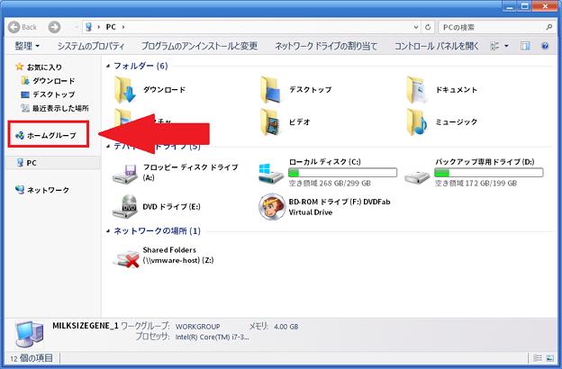 Windows 8.1 カスタム