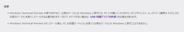 Windows テクニカルプレビュー7