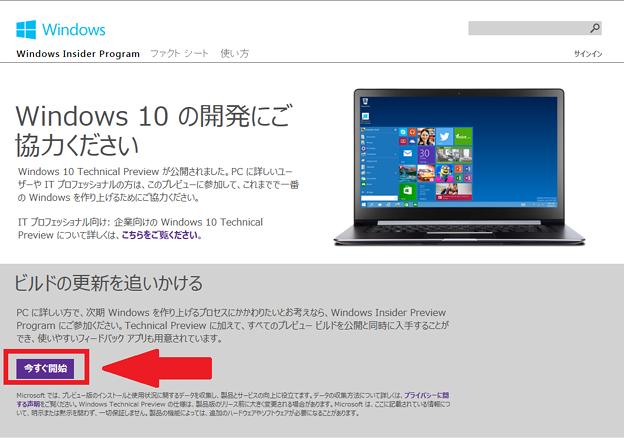 Windows テクニカルプレビュー
