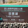 富士箱根伊豆国立公園「田貫湖」
