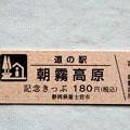 「道の駅・朝霧高原」記念切符表面