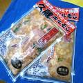 Photos: 久蔵ホルモン・・・