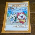 写真: ファミリーマート限定 妖怪ウオッチ自由帳