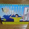 ファミリーマート・サークルKサンクス限定 松岡修造120%本気カレンダー