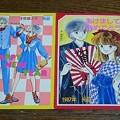 Photos: りぼんの付録 1987年1月号