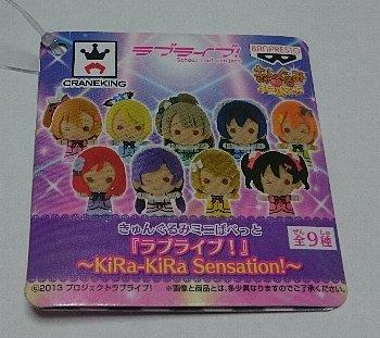 Photos: きゅんぐるみミニぱぺっと ラブライブ!~KiRa-KiRa Sensation!~ 園田海未