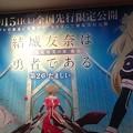 Photos: 結城友奈は勇者である 鷲尾須美の章 第一章「ともだち」
