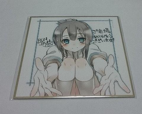 BUNBUN 描き下ろし 鷲尾須美ミニ色紙