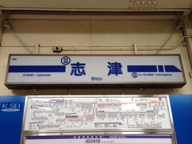 志津駅 Shizu Sta. - 写真共有サ...