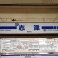 写真: 志津駅 Shizu Sta.