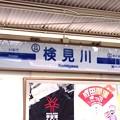 写真: 検見川駅 Kemigawa Sta.