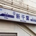 写真: 新千葉駅 Shin-Chiba Sta.