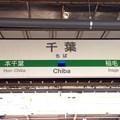 Photos: 千葉駅 Chiba Sta.