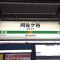 写真: 阿佐ケ谷駅 Asagaya Sta.