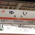 Photos: 由比駅 Yui Sta.