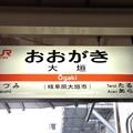 Photos: 大垣駅 Ogaki Sta.