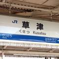 Photos: 草津駅 Kusatsu Sta.