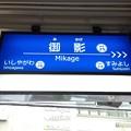 Photos: 御影駅 Mikage Sta.