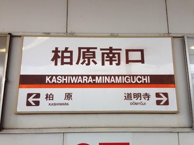 柏原南口駅 KASHIWARA-MINAMIGUCHI Sta.