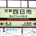 Photos: 近鉄四日市駅 KINTETSU-YOKKAICHI Sta.