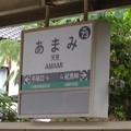 Photos: 天美駅 AMAMI Sta.