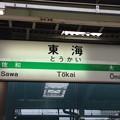 Photos: 東海駅 Tokai Sta.
