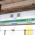 Photos: 磯原駅 Isohara Sta.