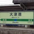 Photos: 大津港駅 Otsuko Sta.