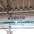 Photos: 東北福祉大前駅 Tohokufukushidaimae Sta.