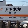 Photos: 大岡駅 Ooka Sta.