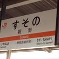 Photos: 裾野駅 Susono Sta.