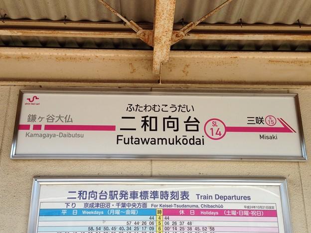 二和向台駅 Futawamukodai Sta. ...