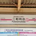 Photos: 二和向台駅 Futawamukodai Sta.