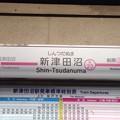 Photos: 新津田沼駅 Shin-Tsudanuma Sta.
