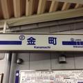 写真: 京成金町駅 Keisei Kanamachi Sta.