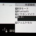 docomo N-08B アクセスポイントモード:03