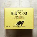 『柳月』の「しあわせの黒猫ラング」01