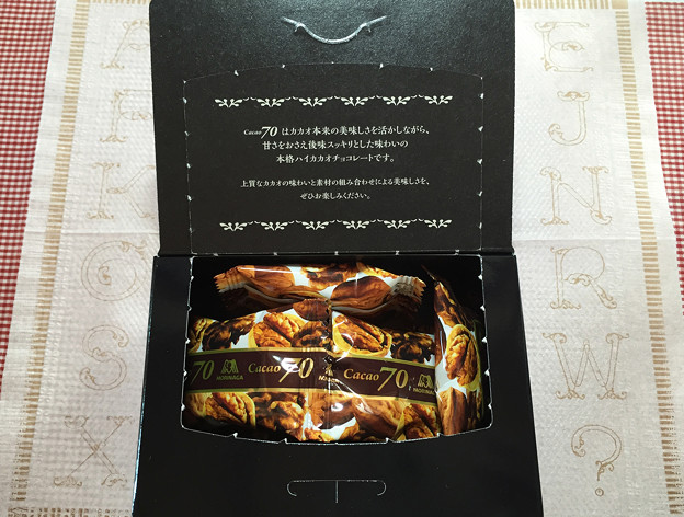 『森永チョコレート』の「カカオ70×くるみ」02