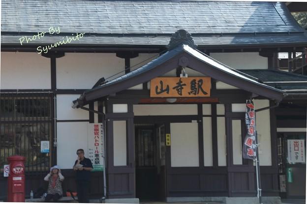山寺駅(山形県山形市)